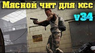 Чит Cocain V4 для CS:S V34 ( FakeLag, Aim, Trigger, ESP, Chams, Anti-Aim )