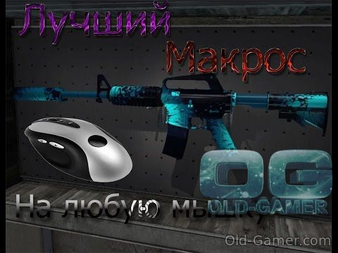 Counter-Strike: Global Offensive: Макрос на AK-47 / M4A4 / M4A1-S
