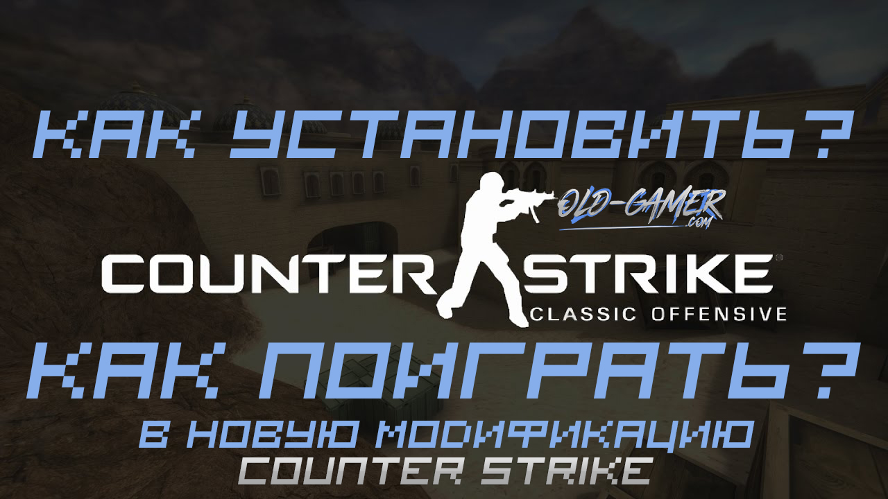 Как играть в Counter-Strike:Classic Offensive (CS:CO)?